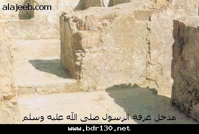 صور نادرة لمنزل الرسول صلى الله عليه وسلم 14456_1001005778.jpg