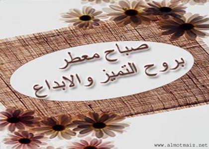 أسعد الله صباحكم ...و .. مساؤكم خيرات . - صفحة 4 14456_823550882